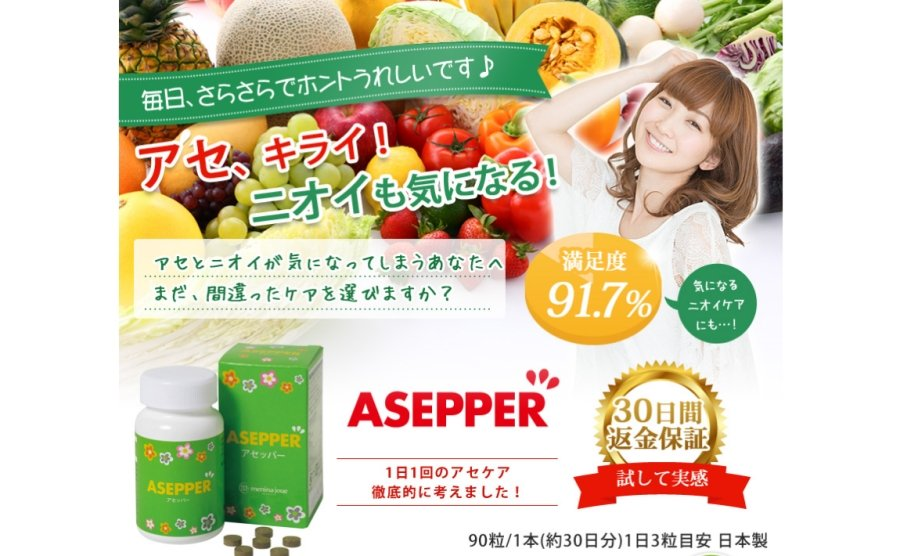 ASEPPER(アセッパー)の紹介